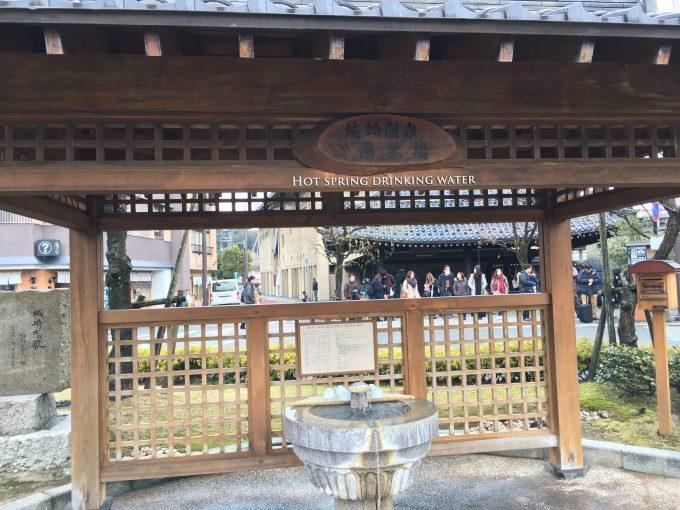 城崎温泉駅前の飲泉湯